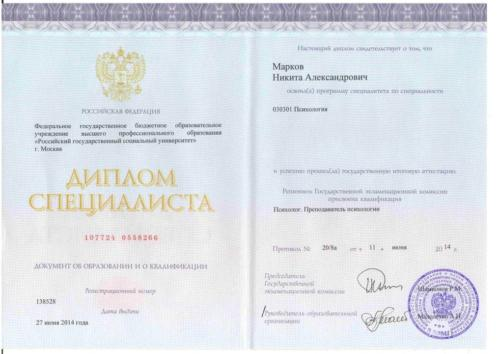 Диплом психолог Марков