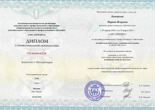 Диплом_клиническая Локоткова Марина