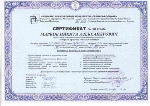 Гештальт терапия Сертификат Марков