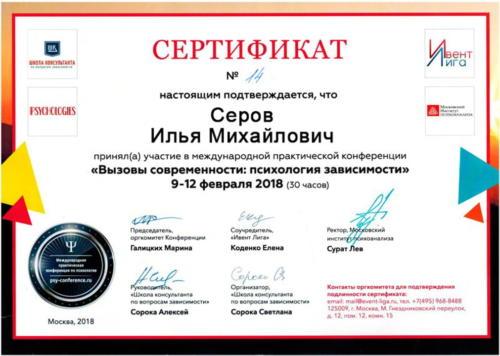 serov-sertificate