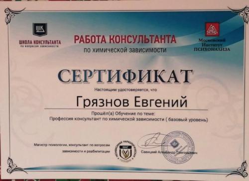 сертиф Грязнов