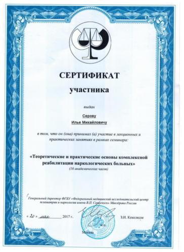 сертификат Серов
