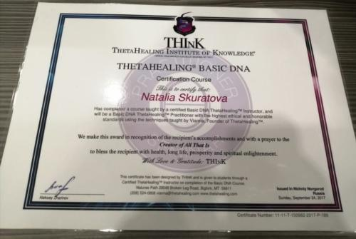Сертификат Гутина