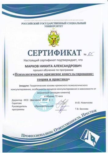 сертификат Консультирование Марков