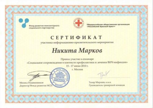 Сертификат Марков