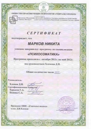 Сертификат психосоматика Марков
