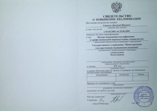Сертификат1 Сорокин