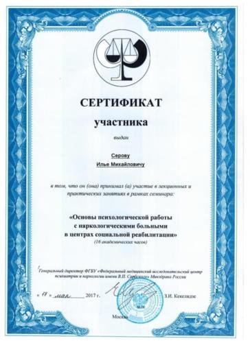 сертификат2 Серов