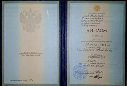 Сорокин диплом