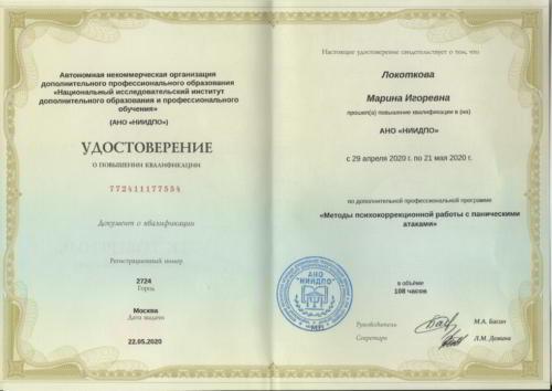 удостоверение ПА Локоткова Марина