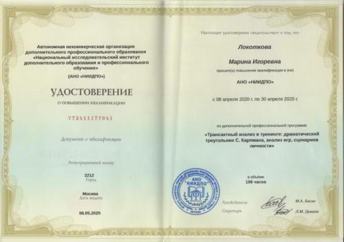 удостоверение треугольник Локоткова Марина