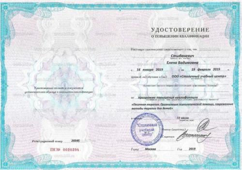 Стыбаневич повышение квалификации